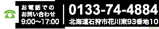 0133-74-4884